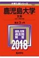 鹿児島大学 文系 2018 大学入試シリーズ161
