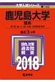 鹿児島大学 理系 2018 大学入試シリーズ162