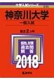 神奈川大学 一般入試 2018 大学入試シリーズ235