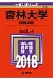 杏林大学 保健学部 2018 大学入試シリーズ248