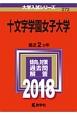 十文字学園女子大学 2018 大学入試シリーズ272