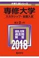 専修大学 スカラシップ・全国入試 2018 大学入試シリーズ302