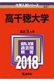高千穂大学 2018 大学入試シリーズ307