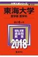 東海大学 医学部 医学科 2018 大学入試シリーズ329