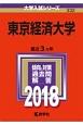 東京経済大学 2018 大学入試シリーズ332