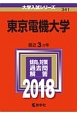 東京電機大学 2018 大学入試シリーズ341