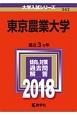東京農業大学 大学入試シリーズ 2018