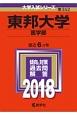 東邦大学 医学部 2018 大学入試シリーズ352