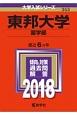 東邦大学 薬学部 2018 大学入試シリーズ353