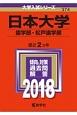 日本大学 歯学部・松戸歯学部 大学入試シリーズ 2018