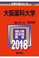 大阪薬科大学 2018 大学入試シリーズ469
