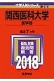 関西医科大学 医学部 2018 大学入試シリーズ476