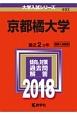 京都橘大学 2018 大学入試シリーズ493