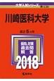 川崎医科大学 2018 大学入試シリーズ536