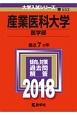 産業医科大学 医学部 2018 大学入試シリーズ553