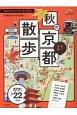 歩く地図 秋の京都散歩 2017