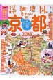 詳細地図で歩きたい町 京都 2018