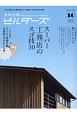建築知識ビルダーズ 質の高い家づくりをサポートする住宅専門誌(30)