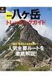 八ヶ岳トレッキングガイド<最新版> PEAKS特別編集