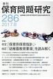 季刊 保育問題研究 2017.8 (286)