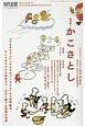 現代思想 2017.9臨時増刊号 総特集:かこさとし