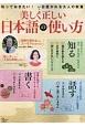 美しく正しい日本語の使い方