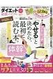 ダイエット最強バイブル LDK特別編集