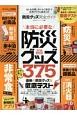 防災グッズ完全ガイド 完全ガイドシリーズ192
