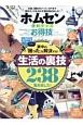 ホムセン便利グッズお得技ベストセレクション お得技シリーズ96