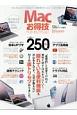 Macお得技ベストセレクション お得技シリーズ97