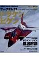 サーブ35/37 ドラケン/ビゲン 世界の名機シリーズ スペシャルエディション