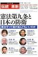 オピニオン誌「伝統と革新」 (27)