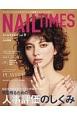 NAIL TIMES ワンランク上のエキスパートを目指すネイルマガジン(9)