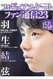 フィギュアスケートファン通信 (23)
