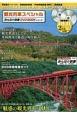 観光列車スペシャル みんなの鉄道DVD BOOKシリーズ