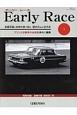 Early Race 記録写真と当時の音で知る国内Race近代史(1)