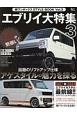 軽ワンボックスSTYLE BOOK (3)