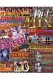パチンコ必勝ガイド 極上MIX (10)