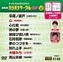 カラオケサークルWベスト10(演歌)~早鞆ノ瀬戸~