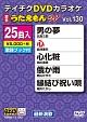 うたえもんW(演歌)130~男の夢~