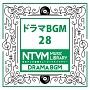 日本テレビ音楽 ミュージックライブラリー ~ドラマ BGM 28