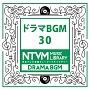 日本テレビ音楽 ミュージックライブラリー ~ドラマ BGM 30