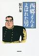 西郷-せご-どんと呼ばれた男