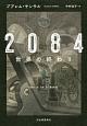 2084 世界の終わり