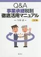 Q&A 事業承継税制 徹底活用マニュアル<三訂版>