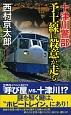 十津川警部 予土-ローカル-線に殺意が走る 長編推理小説