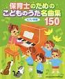 保育士のための こどものうた名曲集150 ピアノ伴奏