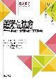 薬学と社会 臨床薬学テキストシリーズ 医療経済・多職種連携とチーム医療・地域医療・在宅医