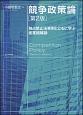 競争政策論<第2版> 独占禁止法事例とともに学ぶ産業組織論