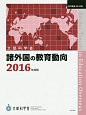 諸外国の教育動向 2016 教育調査153